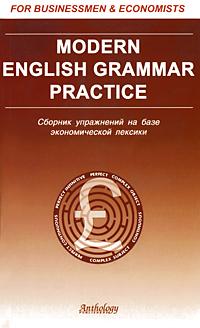Modern English Grammar Practice. Сборник упражнений на базе экономической лексики. К. А. Солодушкина