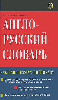 Англо-русский словарь / English-Russian Dictionary первый иллюстрированный англо русский словарь для детей