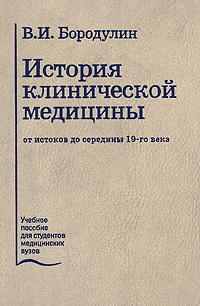 История клинической медицины от истоков до середины 19-го века