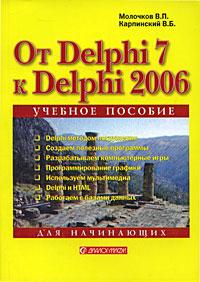 В. П. Молочков, В. Б. Карпинский От Delphi 7 к Delphi 2006. Для начинающих delphi конфитюр апельсиновый v halvatzis 370 г