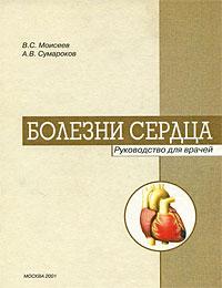 Zakazat.ru: Болезни сердца. В. С. Моисеев, А. В. Сумароков