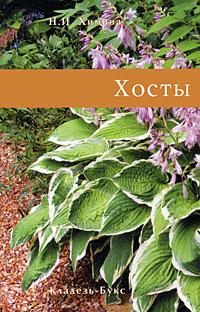 Н. И. Химина Хосты