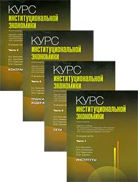 Курс институциональной экономики в 4 частях (комплект)