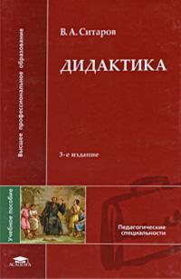 Дидактика. В. А. Ситаров
