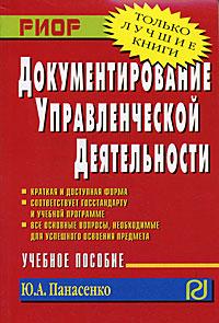 Ю. А. Панасенко Документирование управленческой деятельности а и куприн ю ю