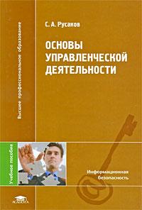 С. А. Русаков Основы управленческой деятельности