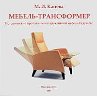М. И. Канева Мебель - трансформер. Исторические прототипы интерактивной мебели будущего светлана мебель каталог мебели с ценами