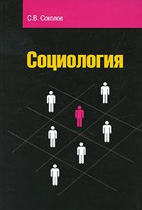 С. В. Соколов Социология