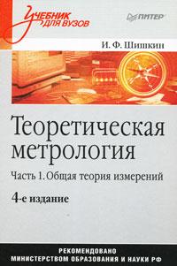 И.Ф. Шишкин Теоретическая метрология