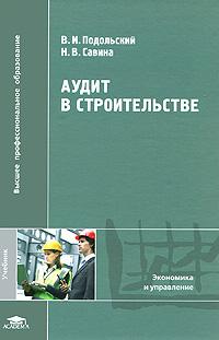 В. И. Подольский, Н. В. Савина Аудит в строительстве в и подольский а а савин л в сотникова основы аудита