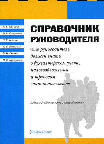 Справочник руководителя