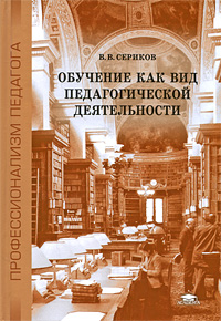 Обучение как вид педагогической деятельности. В. В. Сериков