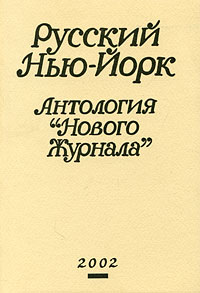 Русский Нью-Йорк. Антология