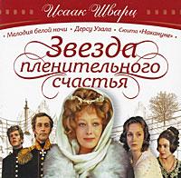 Исаак Шварц. Звезда пленительного счастья (2 CD)