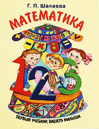 Г. П. Шалаева Математика г п шалаева математика с 3 х лет