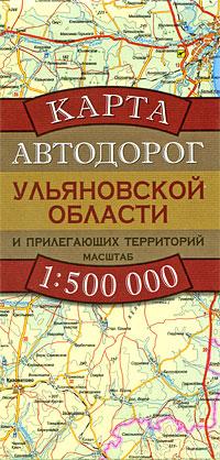 Карта автодорог Ульяновской области и прилегающих территорий карта автодорог республики карелии и прилегающих территорий
