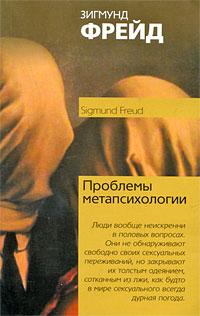 Зигмунд Фрейд Проблемы метапсихологии зигмунд фрейд статьи о кокаине