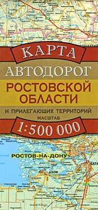 Карта автодорог Ростовской области и прилегающих территорий о ф кузнецов основы геодезии и топография местности