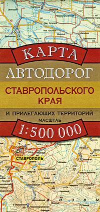 Карта автодорог Ставропольского края и прилегающих территорий светлана кулешова леонид волков ирина мурашова челябинская область карта автодорог и достопримечательностей