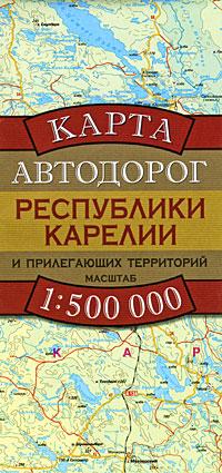 Карта автодорог Республики Карелии и прилегающих территорий карта автодорог республики карелии и прилегающих территорий