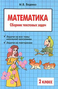 М. В. Беденко Математика. 2 класс. Сборник текстовых задач цена