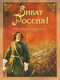 Юрий Каштанов. Виват Россия!