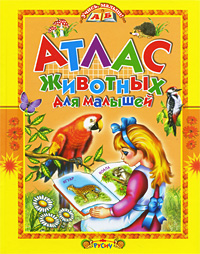 Татьяна Комзалова Атлас животных для малышей