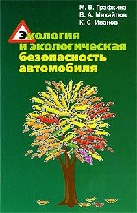 Экология и экологическая безопасность автомобиля. М. В. Графкина, В. А. Михайлов, К. С. Иванов