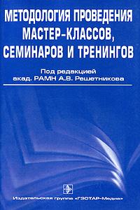Методология проведения мастер-классов, семинаров и тренингов