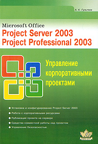 А. К. Гультяев Microsoft Office. Project Server 2003. Project Professional 2003. Управление корпоративными проектами office live communications server