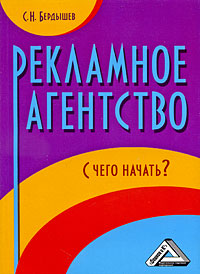 С. Н. Бердышев Рекламное агентство. С чего начать?