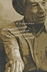 С. Н. Бройтман