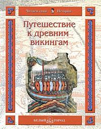 Путешествие к древним викингам. Наталья Майорова