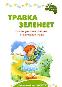 Травка зеленеет
