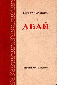 Абай бычки казахской белоголовой породы