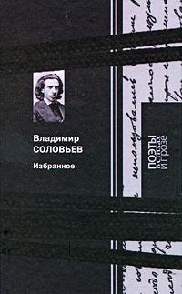 Владимир Соловьев Владимир Соловьев. Избранное владимир соловьев нам нужна великая россия