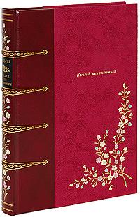 Вольтер Кандид, или Оптимизм (подарочное издание) полноценная жизнь библия с комментариями подарочное издание