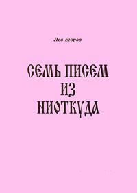 Лев Егоров Семь писем из ниоткуда