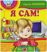 Сергей Гордиенко Я сам!
