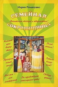 Мария Романушко Семейная сокровищница