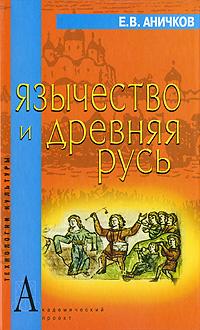 Е. В. Аничков Язычество и Древняя Русь и г семенов хранители исторического наследия