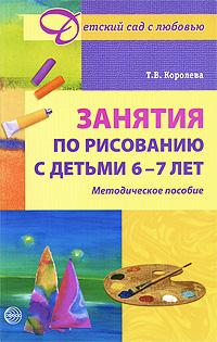 Занятия по рисованию с детьми 6-7 лет
