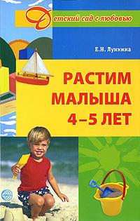 Е. Н. Лункина