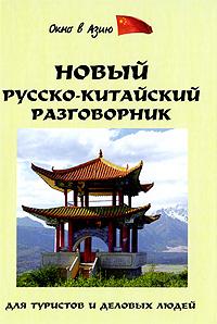 Новый русско-китайский разговорник для туристов деловых людей