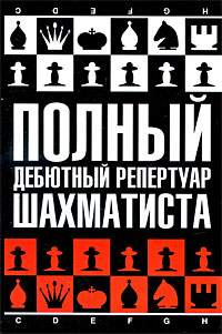 Полный дебютный репертуар шахматиста. Н. М. Калиниченко