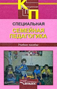 Специальная семейная педагогика