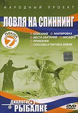 Народный проект: Ловля на спининг билет на григория лепса в ростов на дону