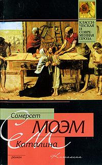 Сомерсет Моэм Каталина книга таинственная