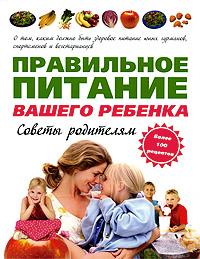 Сандра К. Ниссенберг и Барбара Н. Пирл Правильное питание вашего ребенка. Советы родителям суворин а умный улей рекомендации советы и ответы на вопросы