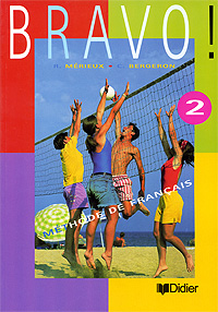 Bravo! 2: Methode de francais